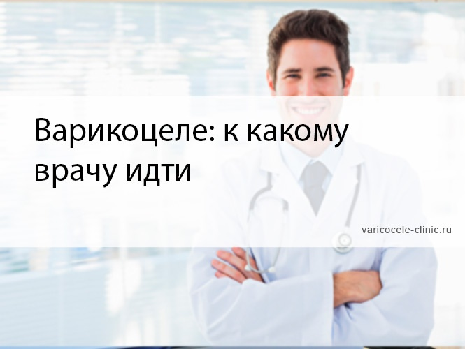 Варикоцеле к какому врачу идти