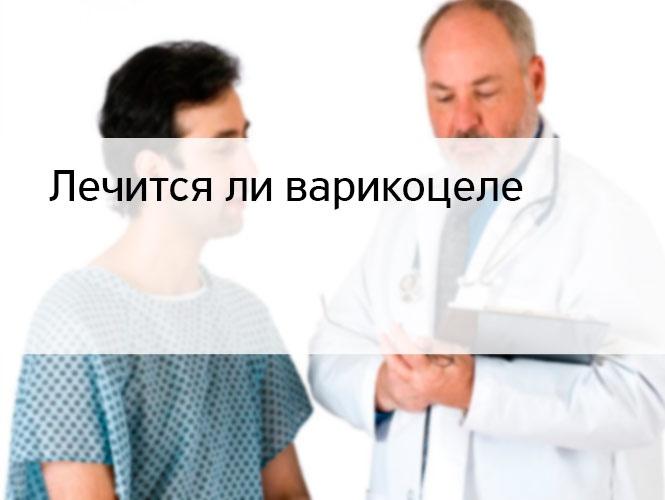 Лечится ли варикоцеле