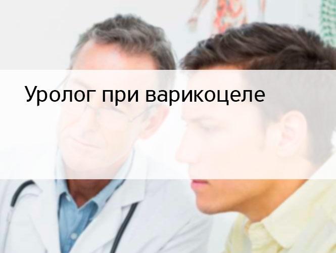 Уролог при варикоцеле