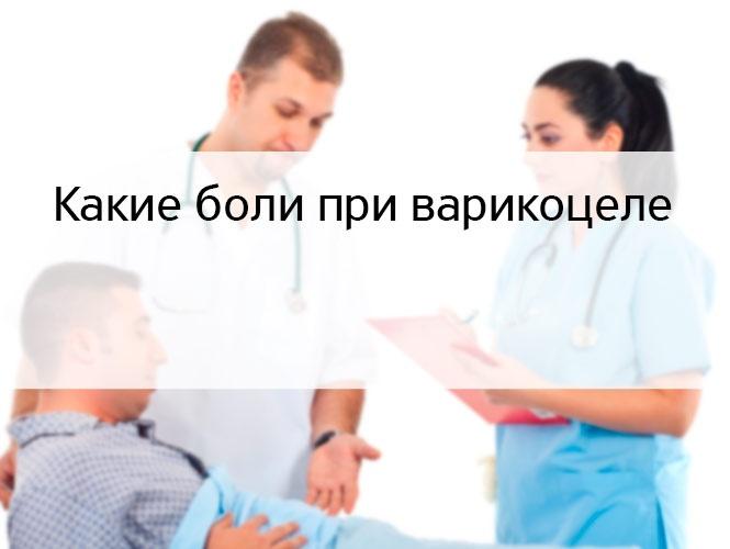 Какие боли при варикоцеле