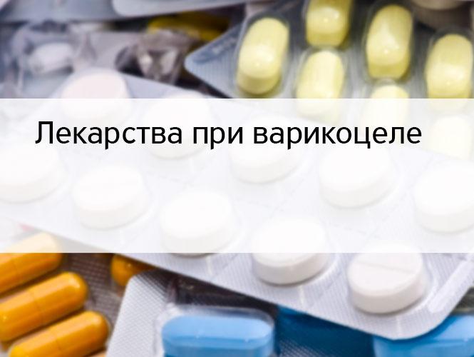 Лекарства при варикоцеле
