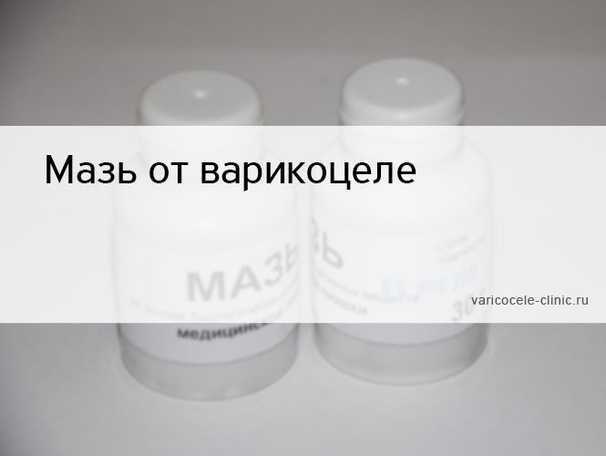 Мазь от варикоцеле