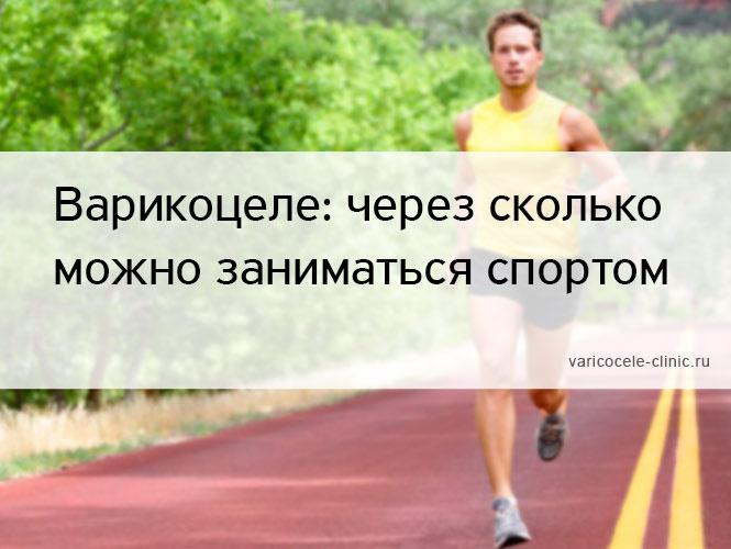 Варикоцеле: через сколько можно заниматься спортом