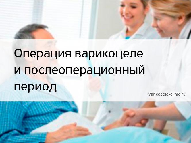 Операция варикоцеле и послеоперационный период