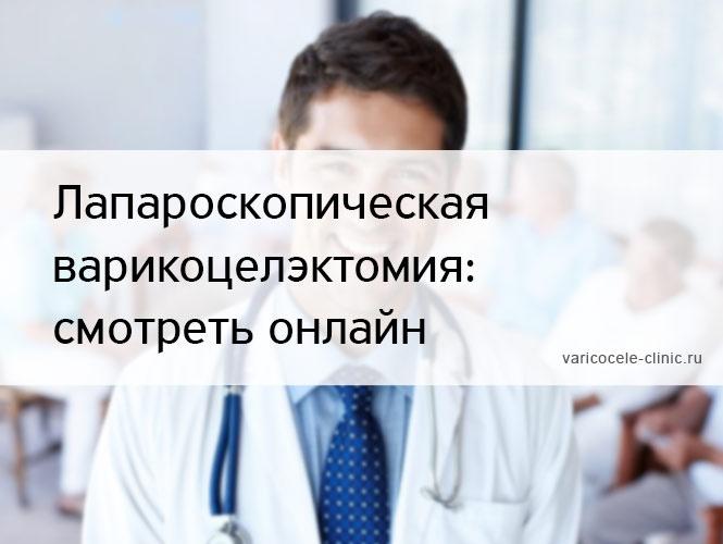 Лапароскопическая варикоцелэктомия: смотреть онлайн