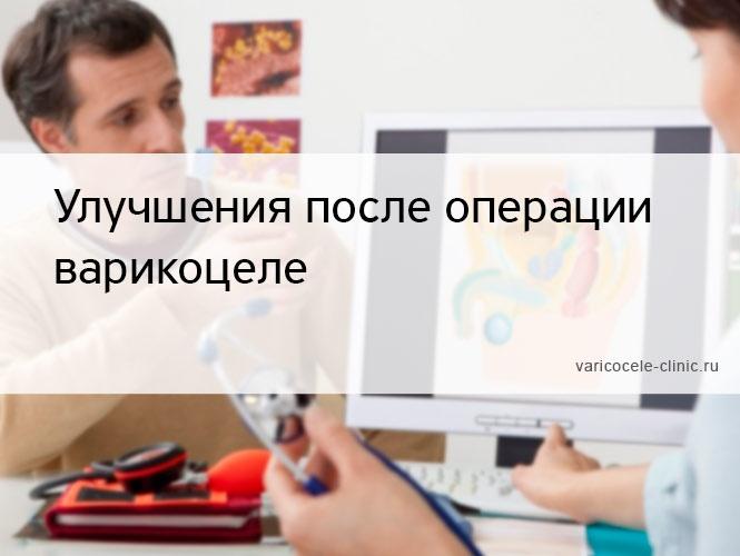 Улучшения после операции варикоцеле