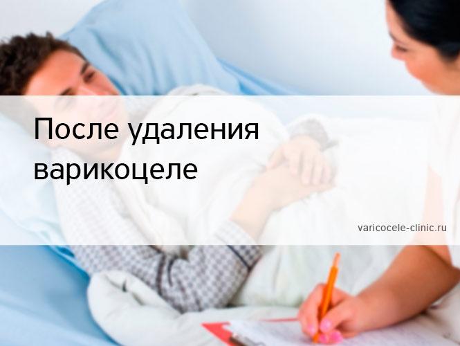 После удаления варикоцеле