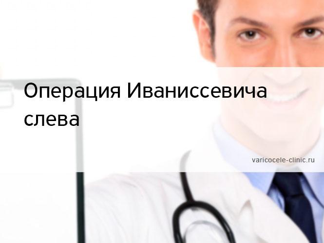 Операция Иваниссевича слева