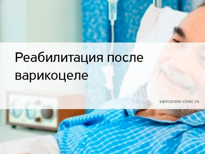 Реабилитация после варикоцеле