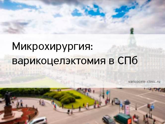 Микрохирургия: варикоцелэктомия в СПб