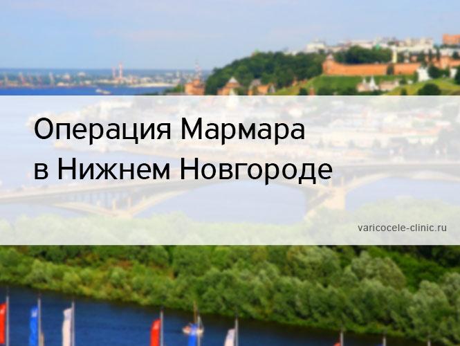 Операция Мармара в Нижнем Новгороде