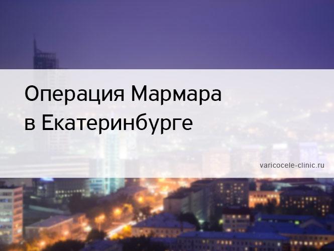 Операция Мармара в Екатеринбурге