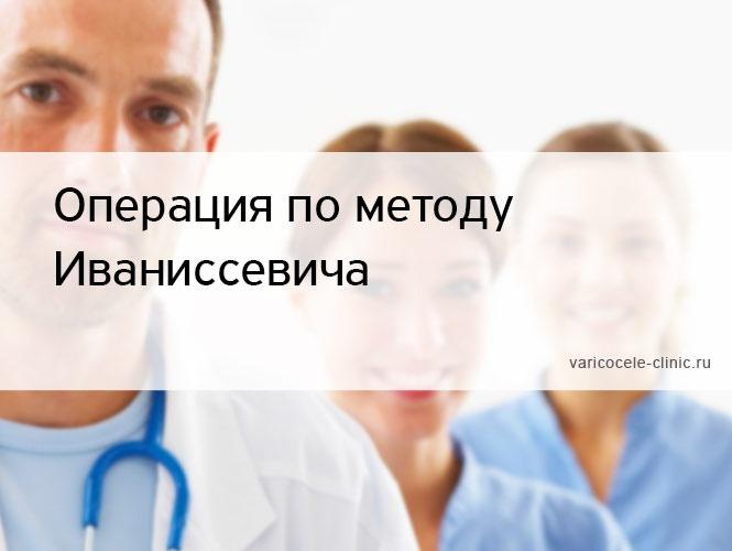 Операция по методу Иваниссевича