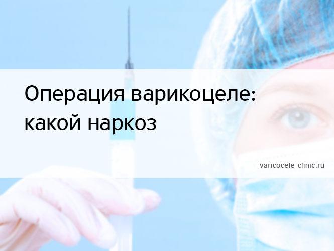 Операция варикоцеле: какой наркоз