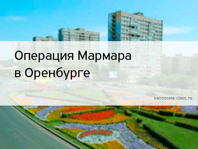 Операция Мармара в Оренбурге