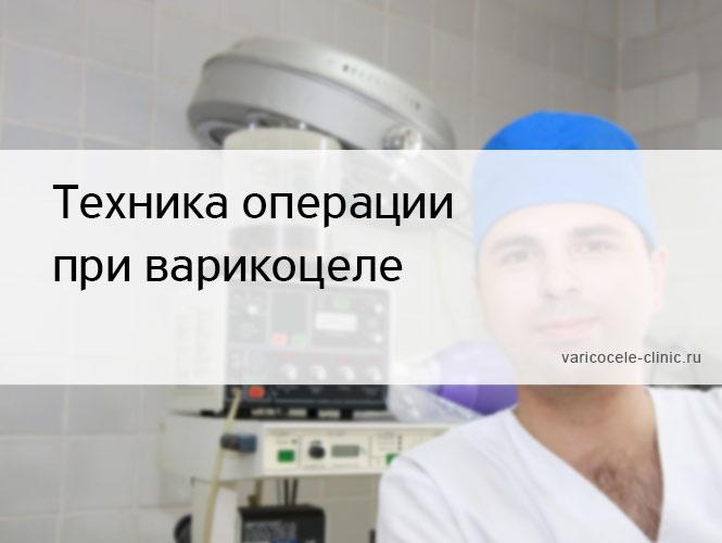 Техника операции при варикоцеле