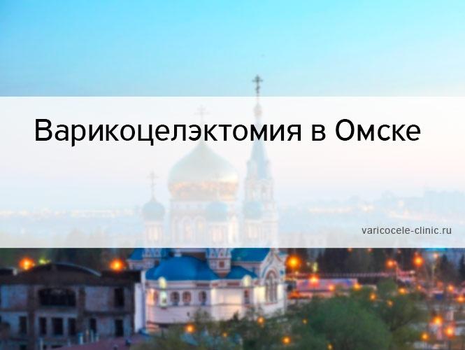 Варикоцелэктомия в Омске
