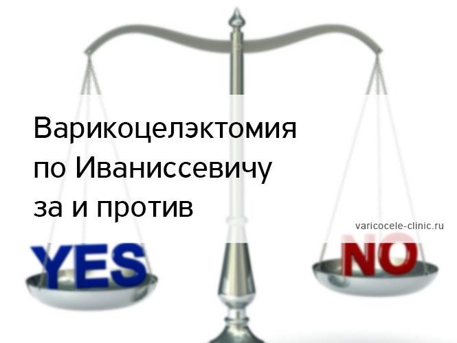 Варикоцелэктомия по Иваниссевичу за и против