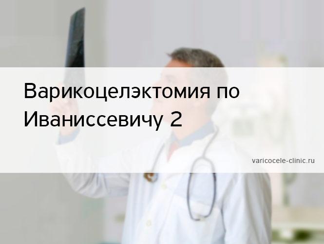 Варикоцелэктомия по Иваниссевичу 2