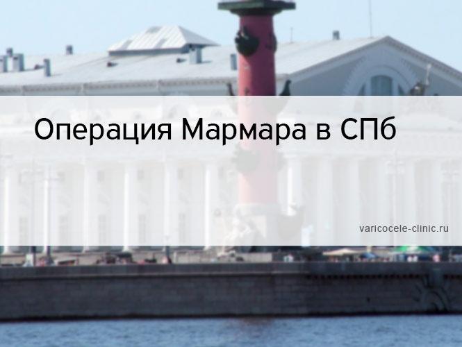 Операция Мармара в СПб