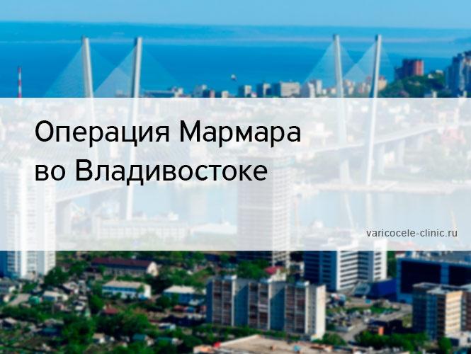 Операция Мармара во Владивостоке