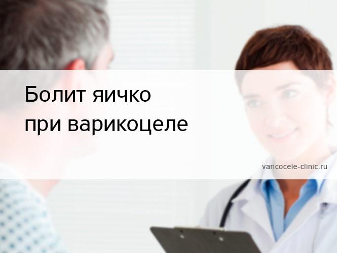 Болит яичко при варикоцеле