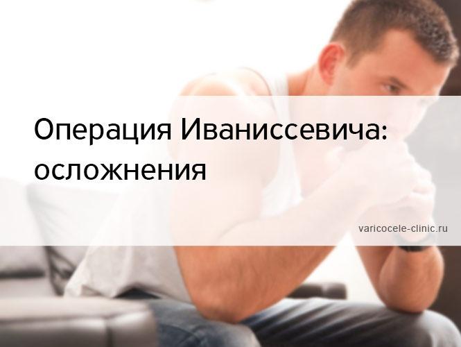 Операция Иваниссевича: осложнения