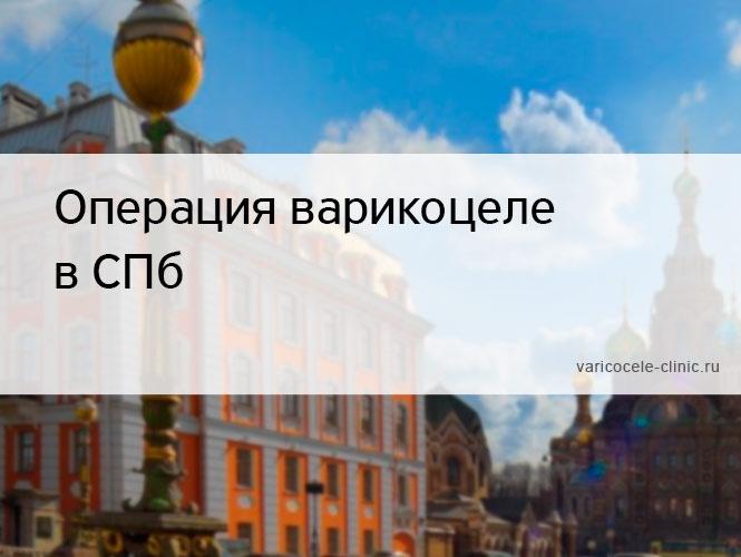 Операция варикоцеле в СПб