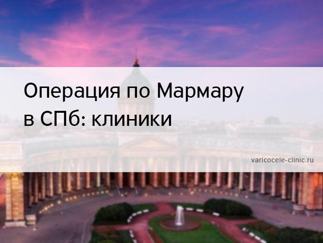 Операция по Мармару в СПб: клиники