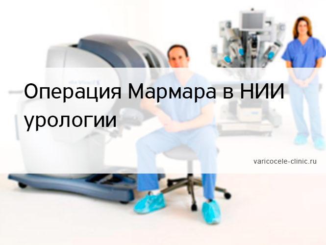 Операция Мармара в НИИ урологии