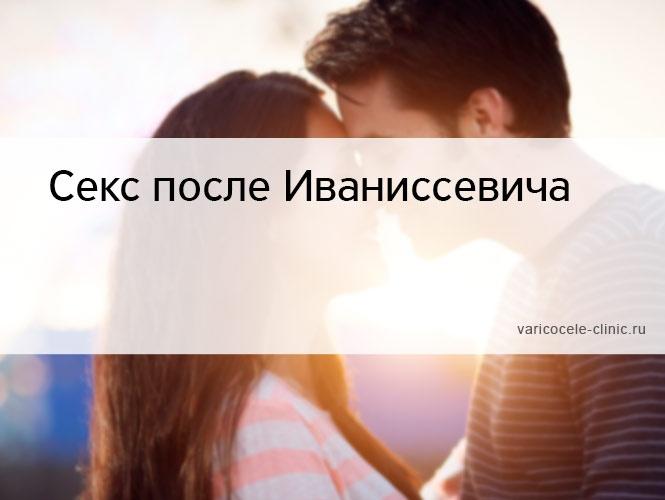 Секс после Иваниссевича