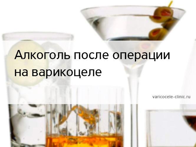 Можно ли употреблять алкоголь после операции на варикоцели