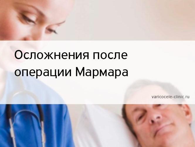 Осложнения после операции Мармара