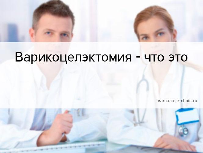 Варикоцелэктомия - что это