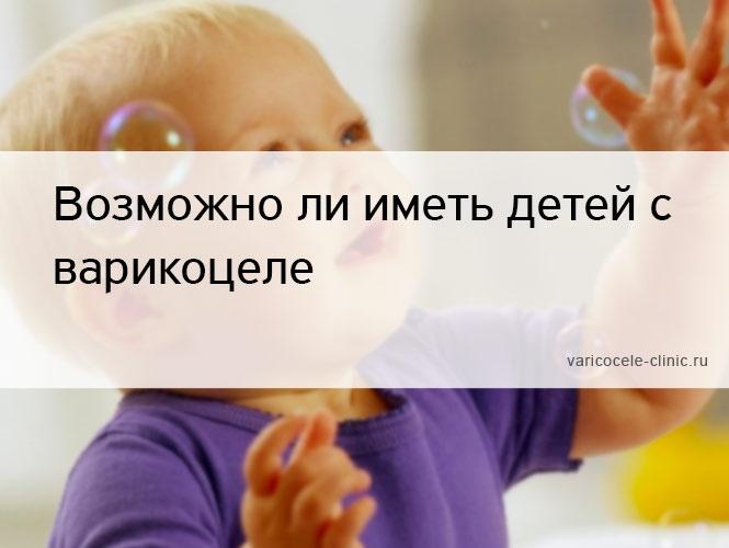 Возможно ли иметь детей с варикоцеле