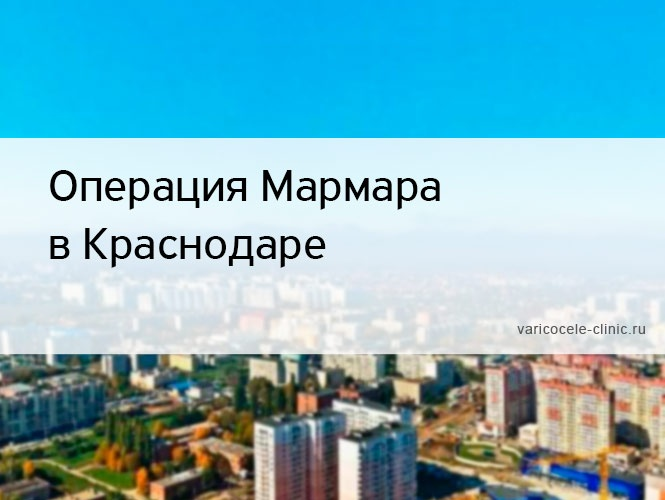 Операция Мармара в Краснодаре