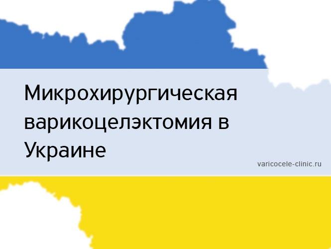 Микрохирургическая варикоцелэктомия в Украине