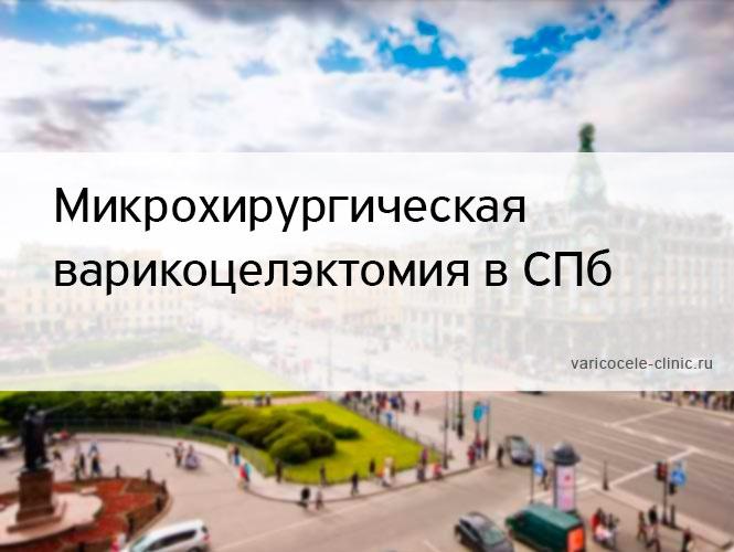 Микрохирургическая варикоцелэктомия в СПб