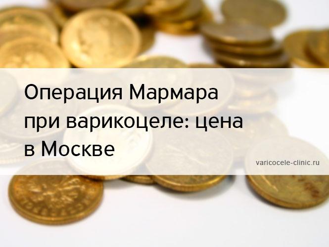 Операция Мармара при варикоцеле: цена в Москве