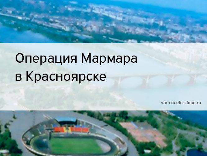 Операция Мармара в Красноярске