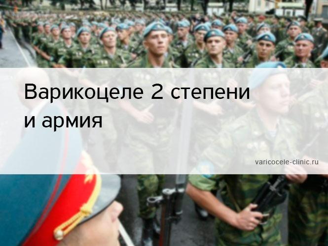 Варикоцеле 2 степени и армия