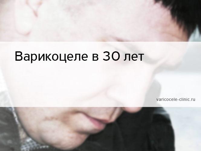 Варикоцеле в 30 лет