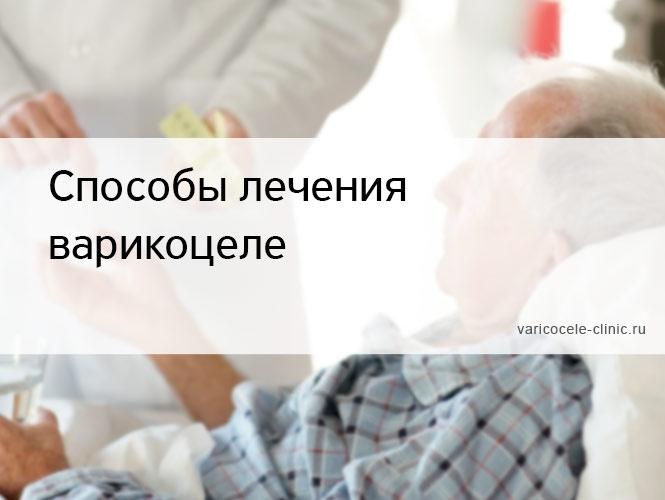 Способы лечения варикоцеле