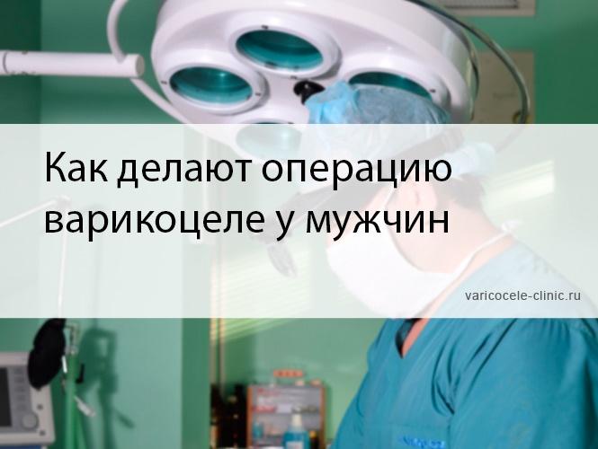 Как делают операцию варикоцеле у мужчин