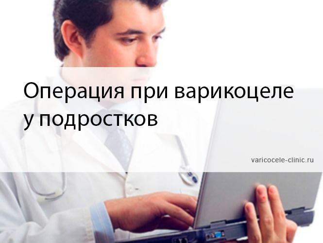 Операция при варикоцеле у подростков