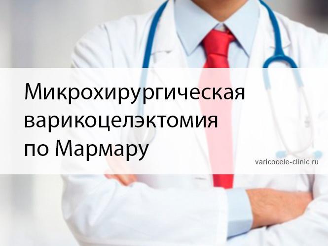 Микрохирургическая варикоцелэктомия по Мармару