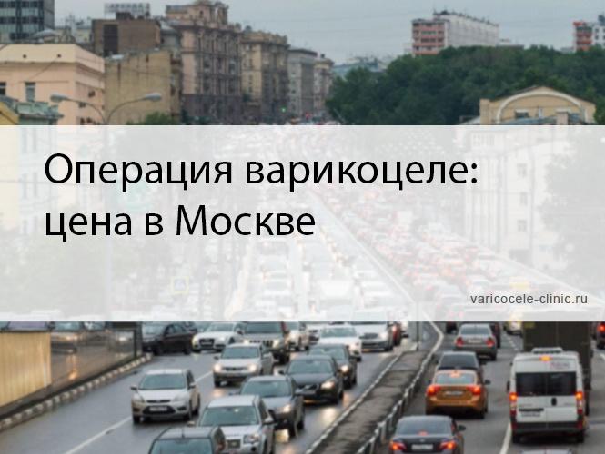 Операция варикоцеле: цена в Москве