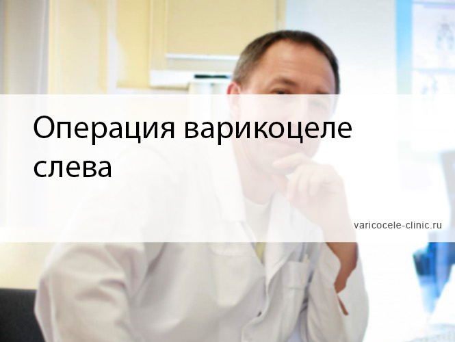 Операция варикоцеле слева