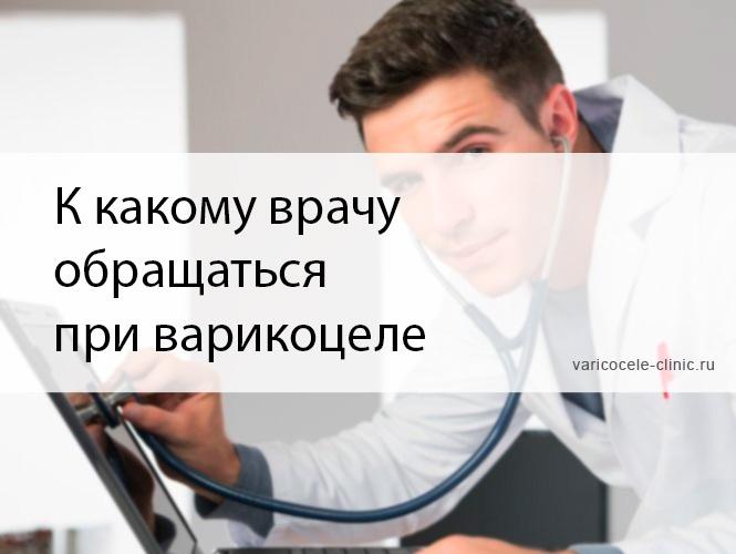 К какому врачу обращаться при варикоцеле