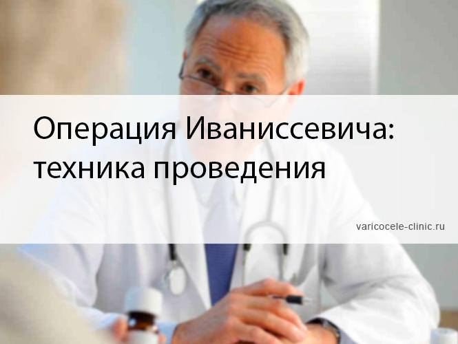 Операция Иваниссевича: техника проведения